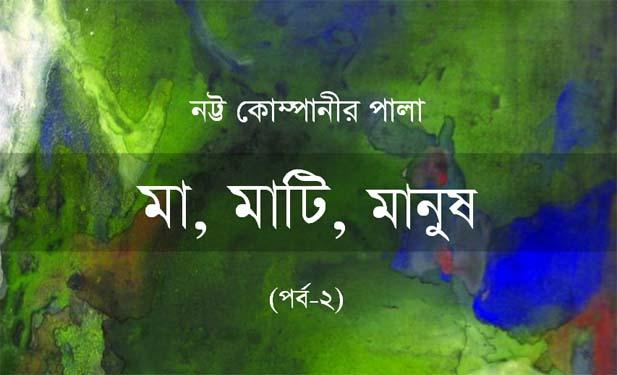 Folk opera: 'Ma, Mati, Manush' performed by Notto Company [Image: Print by Rokeya Sultana]