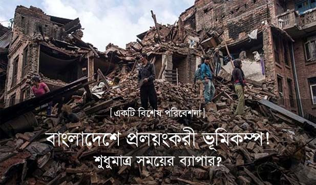Special presentation: Catastrophic earthquake in Bangladesh! A matter of time? [Photo from Nepal earthquake: channel3000.com]