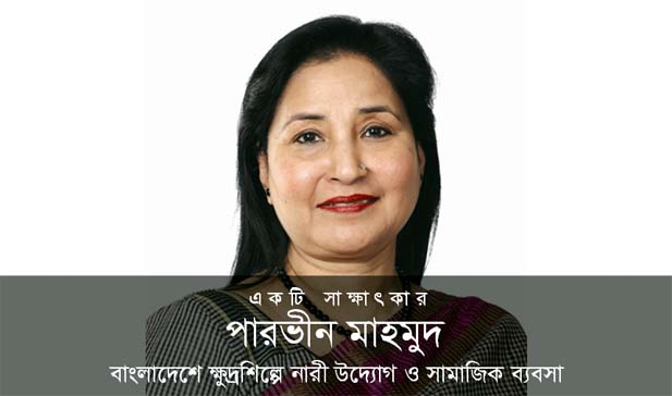 An interview: Women entrepreneurs in micro-industries and social business in Bangladesh - Ms. Parveen Mahmud FCA [Photo: midas-bd.com.bd]