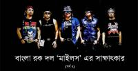 Interview with the Bangla rock-music group 'Miles' (Part 2) [Original image: eventbee.com]