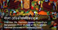 [Archive: 2009] Interview: Ms. Nazneen Kawsar Chowdhury, Bangladeshi Ph.D. student at the ANU in Canberra