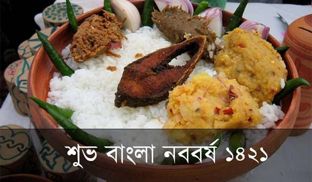 A traditional dish 'panta ilish' in Boishakhi Mela [Image: sakurahouse-blog.com]