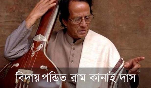 Pandit Ram Kanai Das (1935-2014) [Photo: facebook.com]