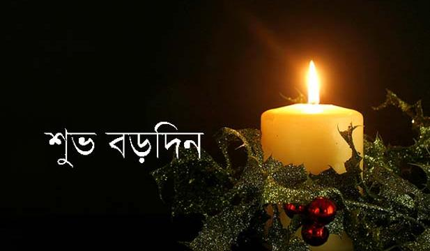 Merry Christmas [Image: Luna Purification]
