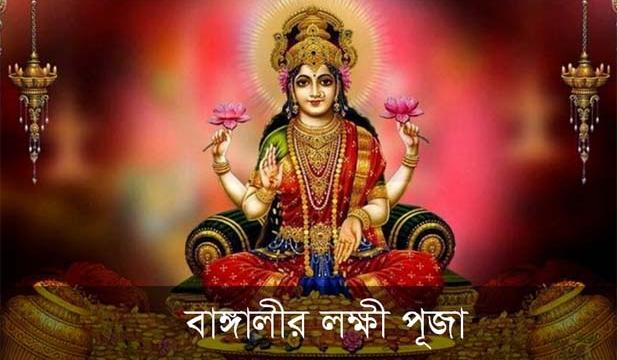 Lakshmi Puja in Bengal [Image: bhakti-online.com]
