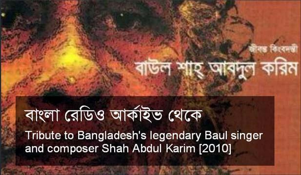 [Archive] Tribute to Bangladesh's legendary Baul singer and composer Shah Abdul Karim [Image: Bangla Radio]