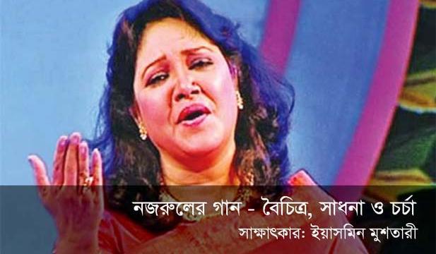 The diversity and practice of Nazrul Sangeet - Yasmin Mushtari [Image: thedailystar.net]