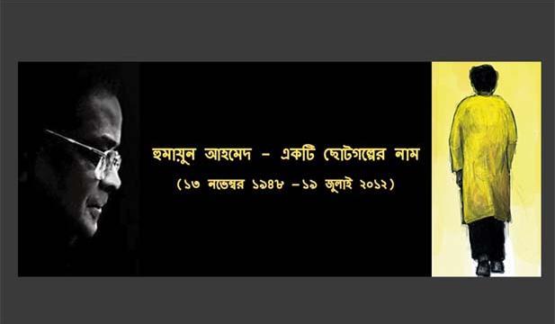 Humayun Ahmed - Ekti chhoto golper nam (13 Nov 1948 - 19 Jul 2012) [Image: Tasneem Rahman]