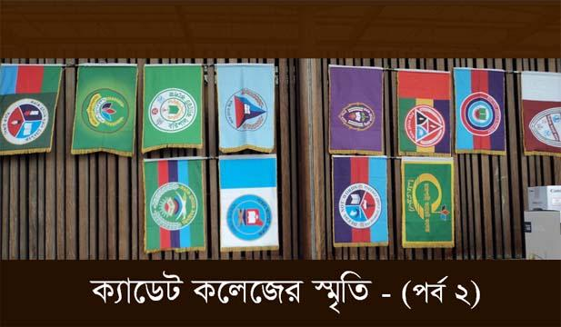 """Flags of all Bangladeshi cadet colleges at the Ex-cadets' Forum Australia (ECFA) event """"Cadets' Day Out 2016"""" in Sydney on 25 Sep 2016 [Photo: Ehsan Ullah]"""