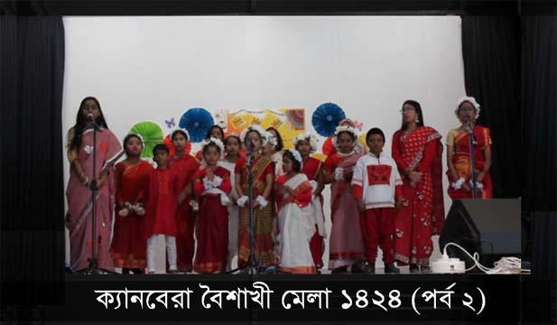 Canberra Bangla School students' presentation at the Boishakhi Mela 1424 [Photo: Canberra Bangla School]