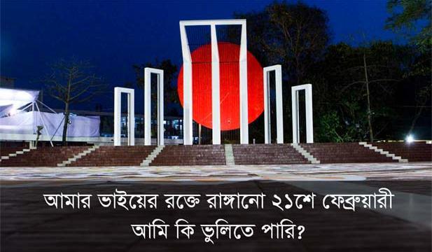 'Amar Bhaiyer Rokte Rangano Ekushe February Ami Ki Bhulite Pari?' [Image: flikr/Sadat Mainuddin]