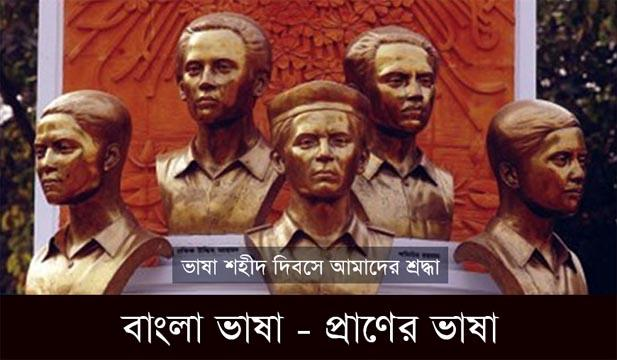 Our tribute on the Language Martyrs Day [Image: Statue of the language martyrs at Bangla Academy grounds in Dhaka, Bangladesh | theindependentbd.com]